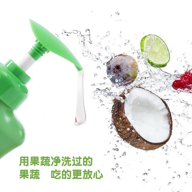 食品级果蔬清洗剂