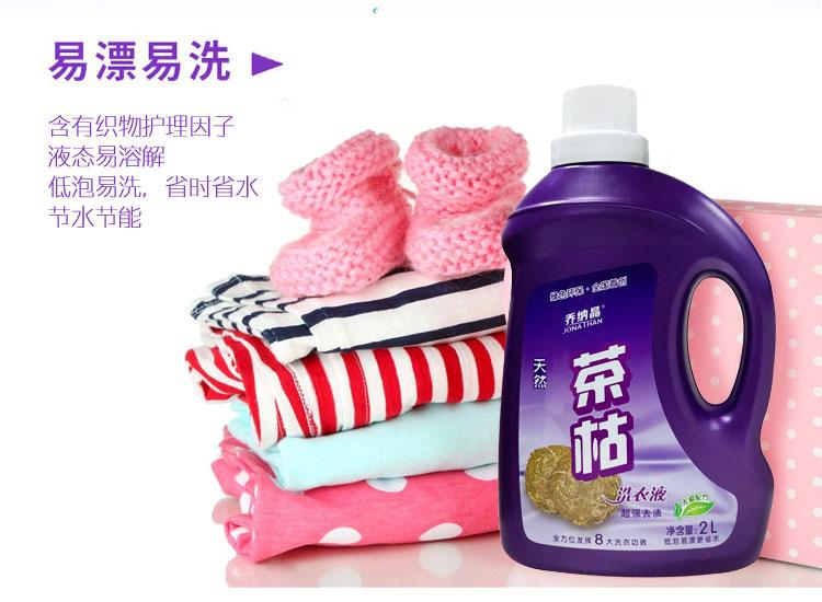 乔紫去污洗衣液750_08.jpg