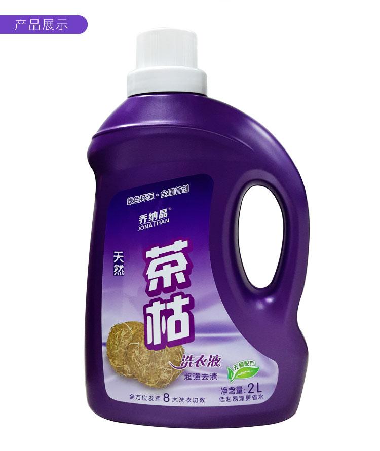 乔紫去污洗衣液750_10.jpg